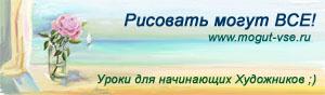 mogut-vse.ru - художественная школа